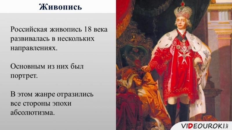 29 Культура России во второй половине XVIII века