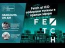 18 Fetch ai ICO собираем токены в прямом эфире