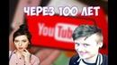 ЮТУБ ЧЕРЕЗ 100 ЛЕТ I или ХАЮ ХАЙ ВЕРНУЛСЯ Ивангай