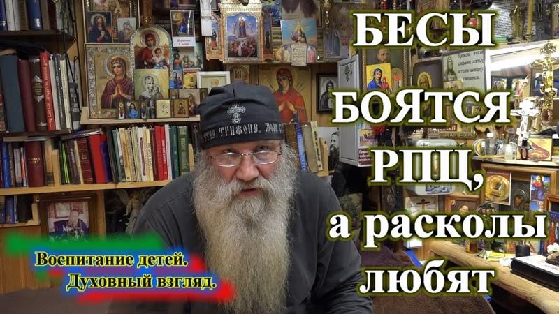 Твердо стоять в РПЦ Раскольники слуги дьявола Кто уходит в раскол имеет каменное злое сердце