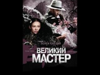 Великий мастер / Yi dai zong shi / Вонг Кар-Вай , 2013 (боевик, драма, биография)