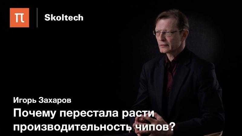 Современные тренды в высокопроизводительных вычислениях — Игорь Захаров