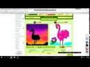Как рисовать Фламинго в игре Обрисуйка