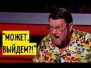 Рот свой ЗАКРОЙ! Разгоряченный Сатановский не сдержался и ВМАЗАЛ слащавому украинскому бойцу!