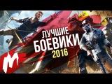 Лучшие БОЕВИКИ 2016 Итоги года - игры 2016 Игромания