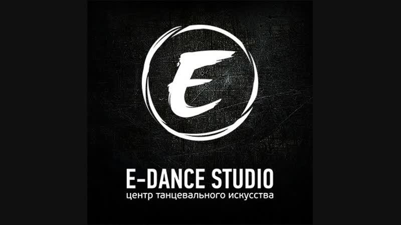 Хореограф Юлия Хорм/ dance studio E-DANCE/ MiyaGi Эндшпиль I Got Love (feat. Рем Дигга)