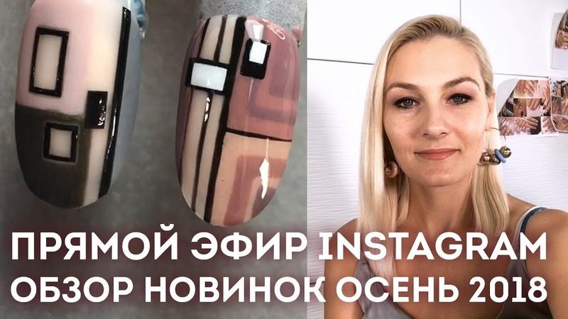 Модный маникюр осень-зима 2018-2019♥Обзор новинок от E.Mi