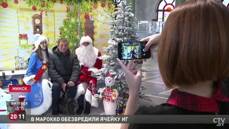 Праздник уже рядом Получить поздравление от Деда Мороза и сделать памятные снимки минчане могут в круглом зале Почтамта