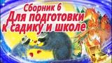 Сказки для адаптации к школе и детскому саду (Сборник 6) Аудиосказки Сказкотерапия