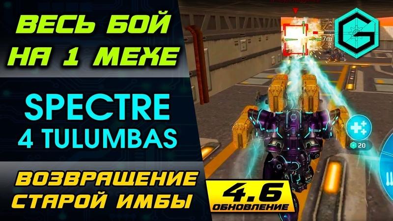 Полный бой на 1 МЕХЕ. Spectre 4 Tulumbas 3 Thermonuclear Reactor 6 lvl. War Robots.