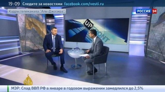 Новости на «Россия 24» • Кличко дал большое интервью телеканалу Аль-Джазира: лучшие цитаты