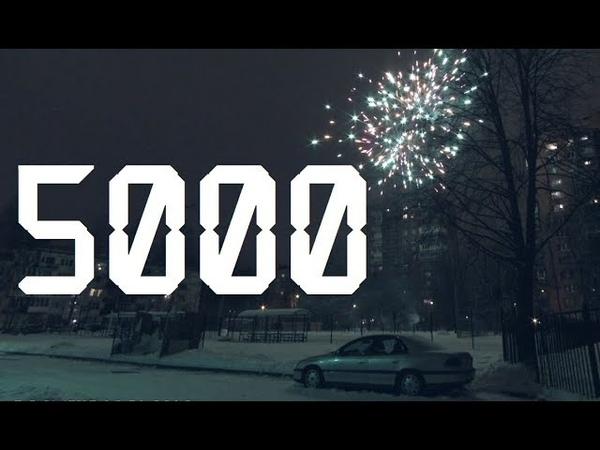 5000 подписчиков! [OMEGA LIVE Вне сюжета 19.01.2019]