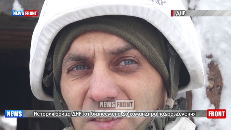 История бойца ДНР: от бизнесмена до командира подразделения. Опубликовано: 10 янв. 2019 г.