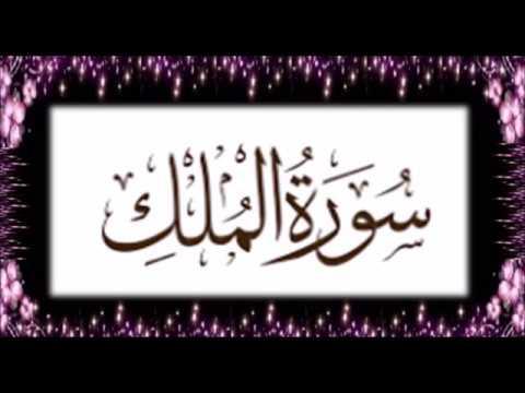 Mulk Full By Qariya Asma Huda