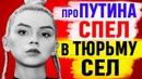 Путинский диктат затыкает рты Задержание музыкальных исполнителей IC3PEAK Хаски запрет Что дальше