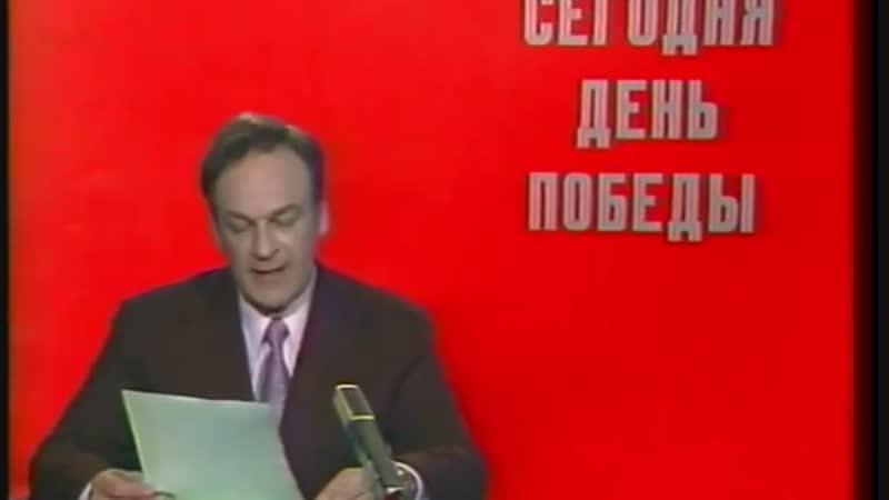 Время 9 05 1975 г СССР