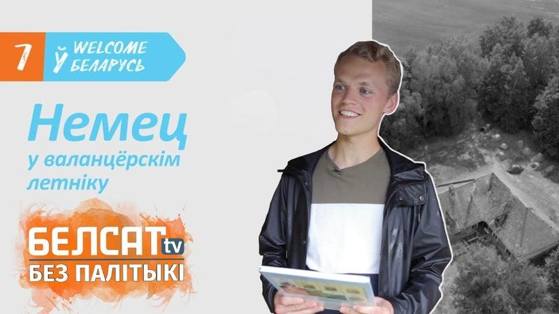 Немец вывучыў беларускую і рамантуе школу пад Ракавам Как немец выучил белорусский