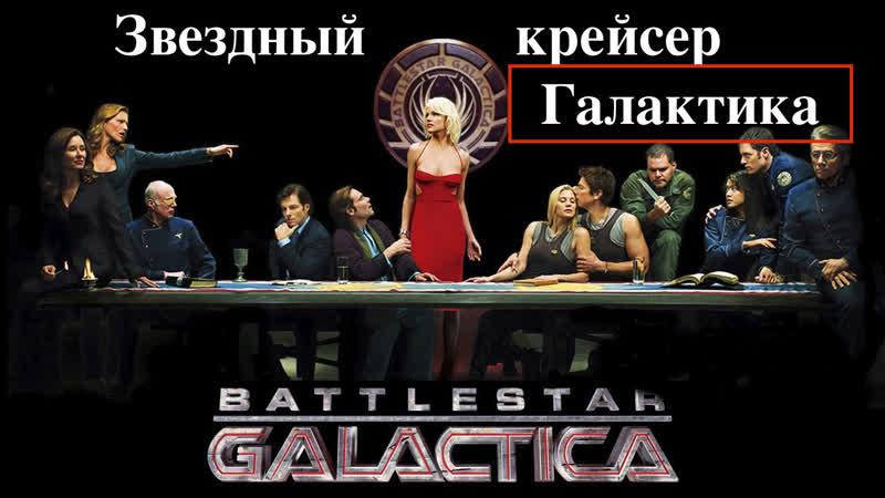 Звездный крейсер Галактика - Видео о сериале.(мифология, разоблачение)