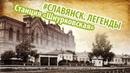 3 Шнурковская Славянск. Легенды - ПЛАТФОРМА ТРЕТЬЯ