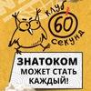 "Клуб ""60 секунд"" в Новосибирске!"