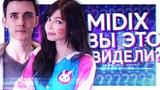 MIDIX - ВЫ ЭТО ВИДЕЛИ? (feat. JesusAVGN & Карина Стримерша)