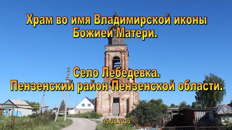 Владимирская церковь. Село Лебедёвка. Пензенская область. 15.08.2015