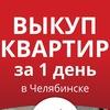 Срочный Выкуп Квартир   Челябинск