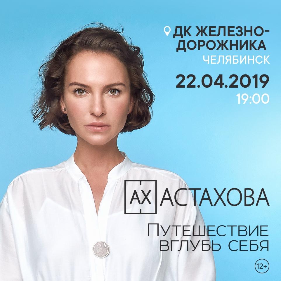 Афиша Челябинск Ах Ахстахова / Челябинск / 22.03