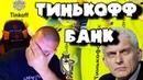 ПРОЖАРКА Тинькофф Банк - ОПГ Олег Тиньков или Как не платить кредит в Tinkoff Bank?