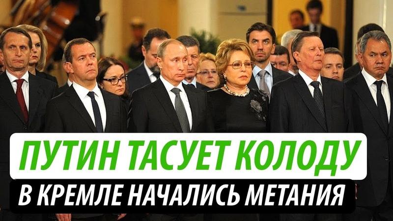 Путин тасует колоду. В Кремле начались метания