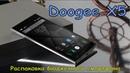 Распаковка Unboxing бюджетного смартфона Doogee X5