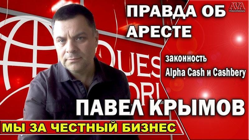 ☝️ Правда об аресте Павла Крымова /и его роль в Questra /А так же законность Alpha Cash и Cashbery