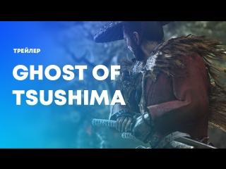 Ghost of Tsushima | E3 2018 Gameplay Debut