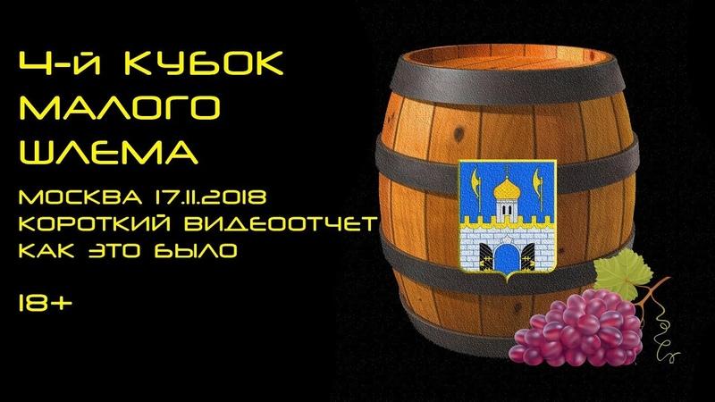 4 й Кубок Малого Шлема. Москва 17.11.2018. Как это было.