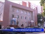 Открылся фирменный магазин Cersanit