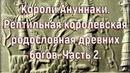 Короли Ануннаки Рептильная королевская родословная древних богов Часть 2