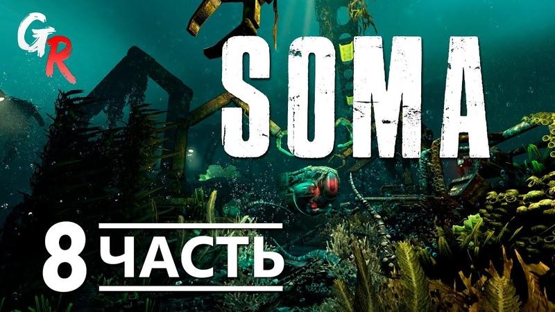 Soma прохождение на русском языке 8 Исследование Тэты