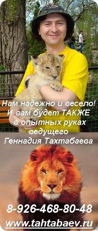 Геннадий Тахтабаев ведущий