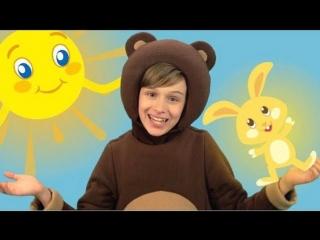 Три Медведя • Солнечный зайчик
