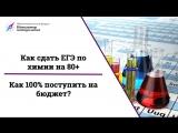 Как сдать ЕГЭ по химии на 80+ и 100% поступить на бюджет?