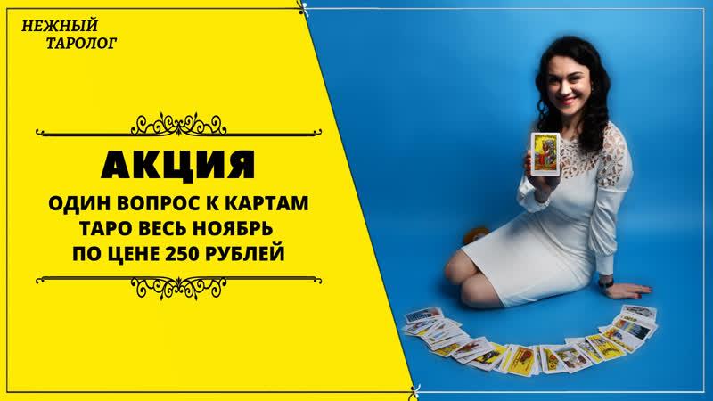 Акция на 1 вопрос к картам ТАРО весь ноябрь по цене 250 рублей