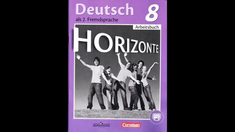 Horizonte 8 Arbeitsbuch — AB / Горизонты немецкий язык 8 класс Рабочая тетрадь