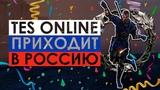 The Elder Scrolls Online приходит в Россию!