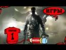 Call of Duty: Infinite Warfare | Зов Долга: Нескончаемая Война - Залагал рестрим 1 серия.