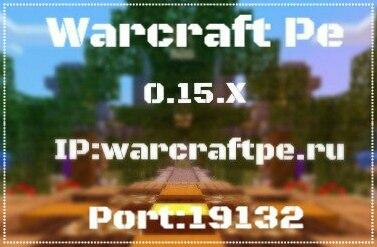 Представляем вашему вниманию сервер WarCraft версии 0.15.Х!