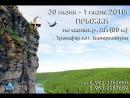Притёсы (30 июня - 1 июля) No Angels Team/ Прыжки с веревкой на Урале
