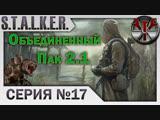 S.T.A.L.K.E.R. - ОП 2.1 ч.17