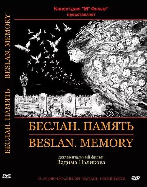 беслан память