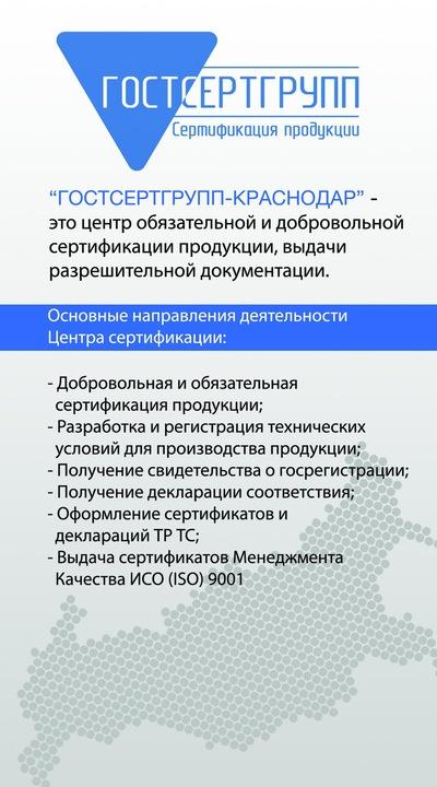 Сертификация стеклопакетов краснодар сертификат gmp фармацевтической продукции