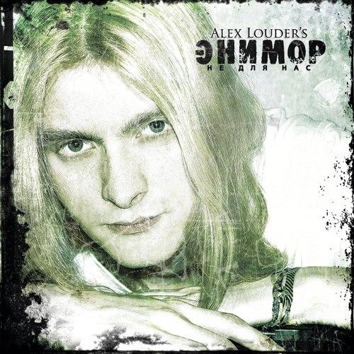 Новый альбом проекта ЭНИМОР - Не для нас (2013)